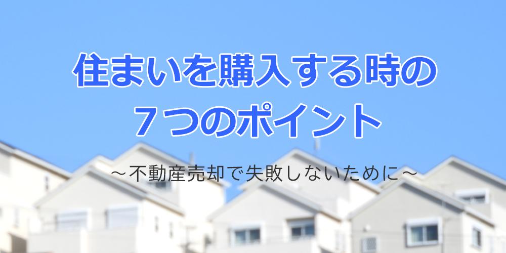 住まいを購入する時の7つのポイント