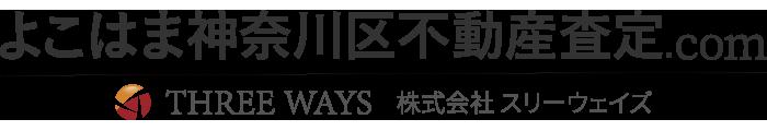 横浜市神奈川区で家を売るなら!よこはま神奈川区不動産査定.com