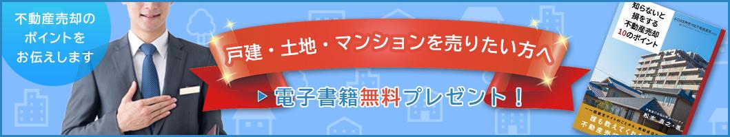 不動産売却についての電子書籍プレゼント!