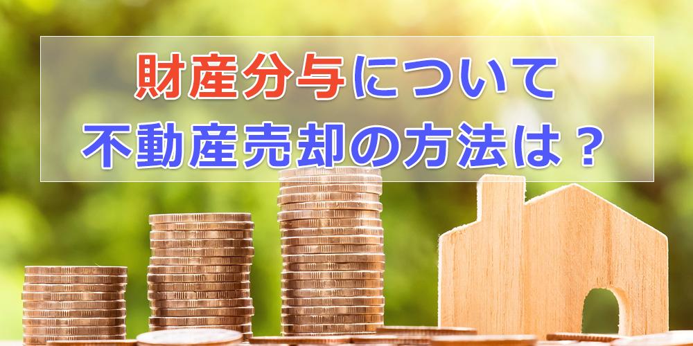 財産分与について不動産売却の方法は?